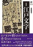 新装版 江戸文字 (グラフィック社の文字シリーズ)