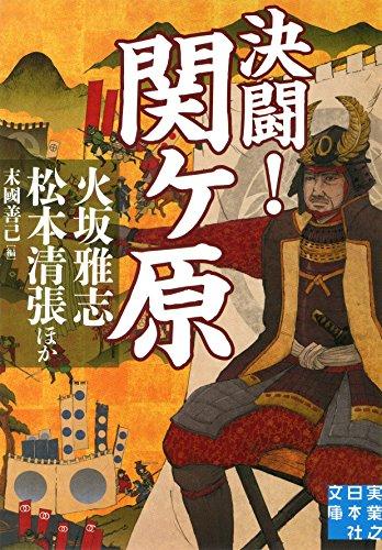 決闘! 関ヶ原 (実業之日本社文庫)の詳細を見る