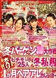 ピチレモン 2009年 02月号 [雑誌]