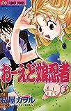 おーえど娘忍者(3) (フラワーコミックス)