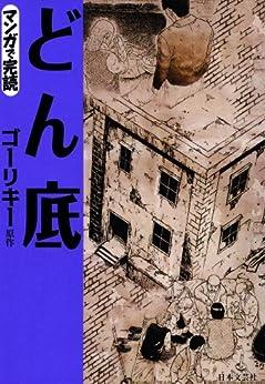 [ゴーリキー, 横井謙仁]のマンガで読む名作 どん底