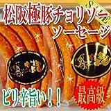 松阪極豚チョリソーソーセージ/冷凍A