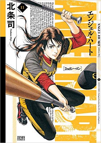 エンジェル・ハート2ndシーズン 11 (ゼノンコミックス)の詳細を見る