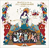谷山浩子コンサート ~デビュー45周年大収穫祭~ 通常盤(AL2枚組)