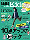 AERA with Kids (アエラ ウィズ キッズ) 2017年 01 月号 [雑誌]