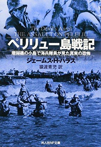 ペリリュー島戦記—珊瑚礁の小島で海兵隊員が見た真実の恐怖 (光人社NF文庫)