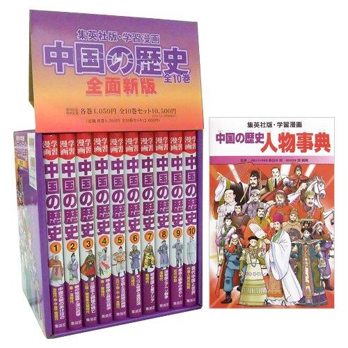 学習漫画 中国の歴史 全10巻+別巻1 セット
