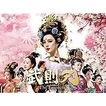 武則天-The Empress- (字幕版)