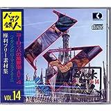 権利フリー素材集 バックの鉄人 VOL14 ヨーロッパの風景100 ACT4(イタリア2/ローマ・ミラノ・etc)
