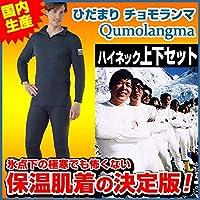 【※ 上下セット ※】ひだまり チョモランマ(国内正規品)健繊 紳士用健康肌着 ハイネック上下セット QM9 スポーツタイプ【メンズ】 ネービー QM902-QM962:Lサイズ