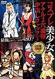 コスプレ美少女アナル2穴凌辱中出しファックBEST2 2枚組8時間 [DVD]