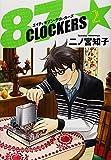 87CLOCKERS 2 (ヤングジャンプコミックス)
