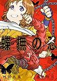蝶撫の忍 3巻 (デジタル版ガンガンコミックスJOKER)