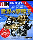 童友社 1/100 翼コレクション第19弾世界の撃墜王 BOX