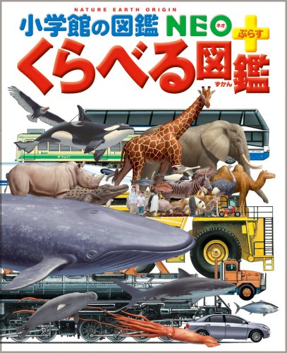 くらべる図鑑 (小学館の図鑑 NEO+ぷらす)