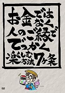 【Amazon.co.jp限定】お金ではなく人のご縁ででっかく楽しむ方法7ヶ条«ゴマブックス株式会社» [DVD]