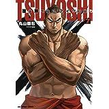 TSUYOSHI 誰も勝てない、アイツには (7) (裏少年サンデーコミックス)