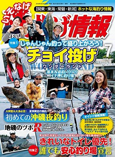 磯・投げ情報 2018年 07月号 [雑誌]