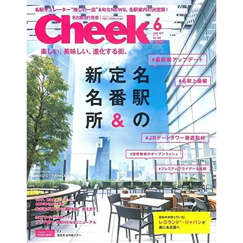 Cheek(チーク)2017年 6月号