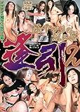 昼下がりの淫ら妻 逢引2 [DVD]