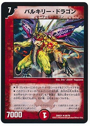 デュエルマスターズ/DMX-21/48/R/バルキリー・ドラゴン/火/クリーチャー