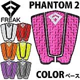 FREAK フリーク ショートボード用 デッキパッド PHANTOM2 ファントム2 COLORベース デッキパット デッキパッチ サーフィン用
