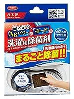 アイメディア Agパワーとヨードの洗濯用除菌剤 064461