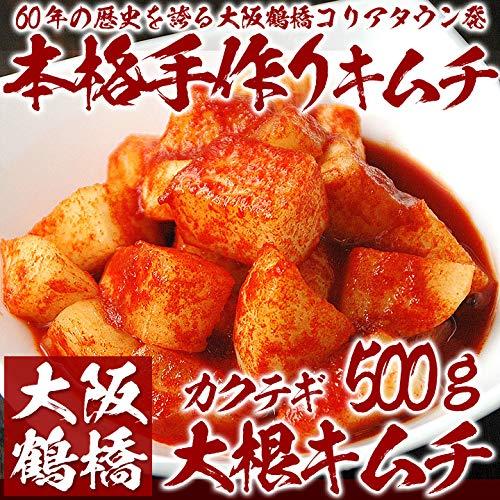 【冷蔵限定】本格韓国大根キムチ 500g(袋入り)(カクテキ、カクテギ)