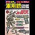 最強 世界の軍用銃図鑑