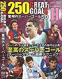 250 GREAT GOAL II 驚愕のスーパーゴール50[DVD]