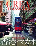 CREA Traveller Autumn 2019 (新しさと懐かしさと 香港・マカオ)