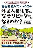 富士箱根ゲストハウスの外国人宿泊客はなぜリピーターになるのか?
