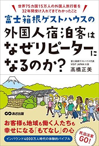 富士箱根ゲストハウスの外国人宿泊客はなぜリピーターになるのか?の詳細を見る
