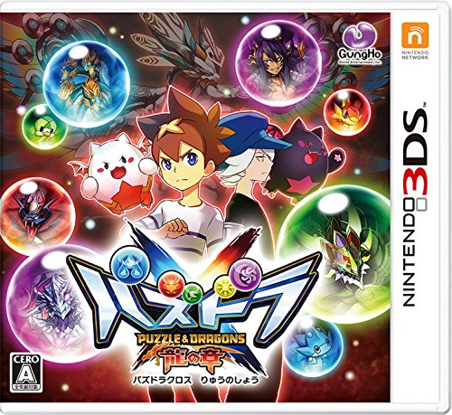 パズドラクロス 龍の章 - 3DS