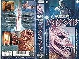 最終生物バイオゾイド [VHS]