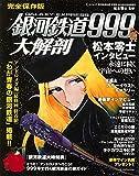 銀河鉄道999大解剖 (日本の名作漫画アーカイブシリーズ)