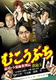 むこうぶち11 [DVD]