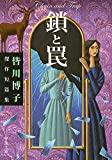 鎖と罠 - 皆川博子傑作短篇集 (中公文庫 み 17-4)