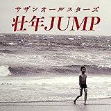 壮年JUMP♪サザンオールスターズのCDジャケット