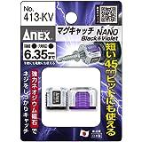 アネックス(ANEX) マグキャッチ NANO 413-KV