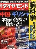 週刊ダイヤモンド 2015年 7/25 号 [雑誌]