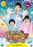 だい!だい!だいすけおにいさん!! シーズン2 Vol.1[DVD]