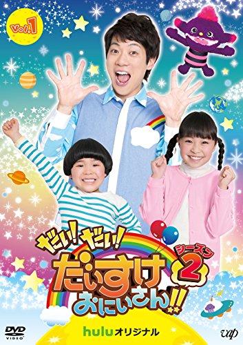 【早期購入特典あり】だい! だい! だいすけおにいさん!!シーズン2 Vol.1 (オリジナル缶バッジ付) [DVD]