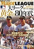 週刊ベースボール別冊 大リーグ黄金の80年代 2011年 5/20号 [雑誌]