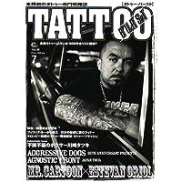 TATTOO BURST (タトゥー・バースト) 2007年 07月号 [雑誌]
