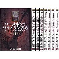 ハーメルンのバイオリン弾き~シェルクンチク~ コミック 1-8巻セット (ヤングガンガンコミックス)