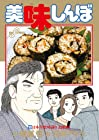 美味しんぼ 第109巻