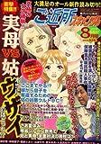 月刊 ご近所スキャンダル 2008年 08月号 [雑誌]