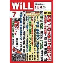 月刊WiLL (ウィル) 2017年 07月号 [雑誌]
