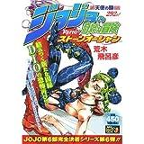 ジョジョの奇妙な冒険 Part6(第6部) ストーンオーシャン (6) 天使の顔 (SHUEISHA JUMP REMIX)